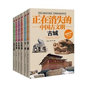 正在消失的中国古文明系列(套装共6册) [平装]  82元(用码后 58.76元)
