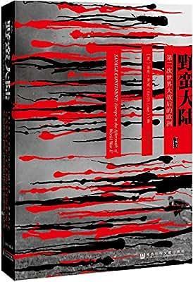 野蛮大陆:第二次世界大战后的欧洲.pdf