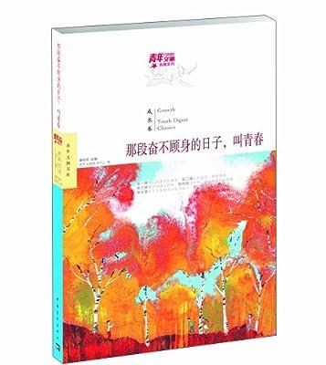 青年文摘典藏系列•成长卷:那段奋不顾身的日子,叫青春.pdf