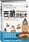 西藏放松术:58招安享美好当下.pdf