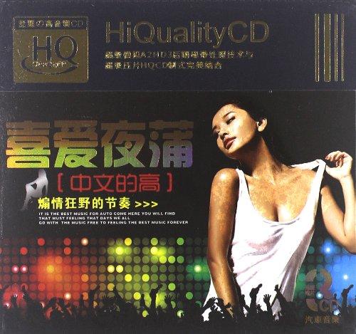 喜爱夜蒲中文的高 3HQCD