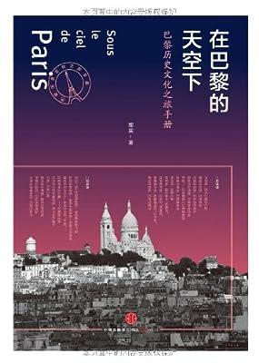 在巴黎的天空下:巴黎历史文化之旅手册.pdf