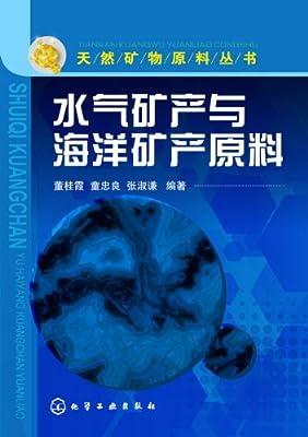 天然矿物原料丛书:水气矿产与海洋矿产原料.pdf