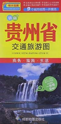 贵州省交通旅游图.pdf