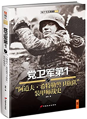 """党卫军第1""""阿道夫·希特勒警卫旗队""""装甲师战史.pdf"""