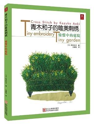 青木和子的唯美刺绣:憧憬中的庭院.pdf