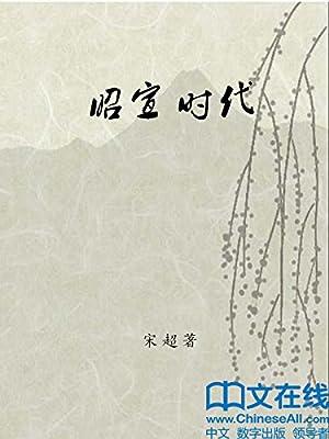 昭宣时代.pdf