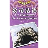 公司法语(法汉)