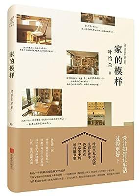 家的模样.pdf