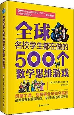 全球名校学生都在做的500个数学思维游戏.pdf