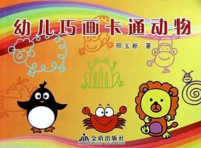 幼儿巧画卡通动物.pdf