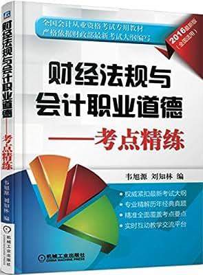 财经法规与会计职业道德:考点精练.pdf