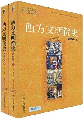 西方文明简史.pdf