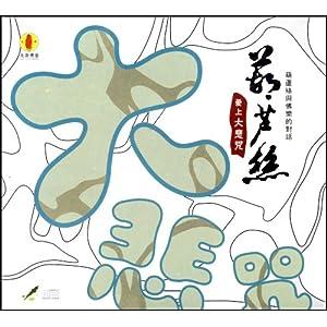 葫芦丝爱上大悲咒(cd)