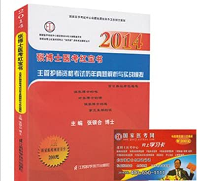 2014张博士医考红宝书 主管护师资格考试历年真题解析与实战模拟.pdf