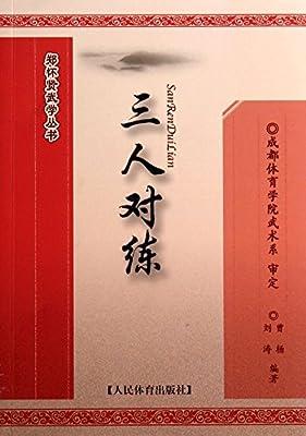 三人对练/郑怀贤武学丛书.pdf