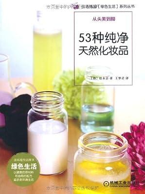 53种纯净天然化妆品.pdf
