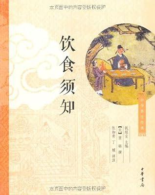 中华养生经典:饮食须知.pdf