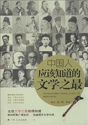 中国人应该知道的文学之最.pdf