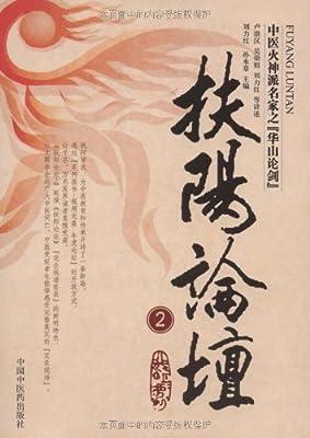 扶阳论坛2.pdf