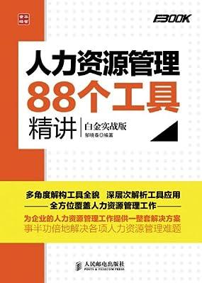人力资源管理88个工具精讲.pdf