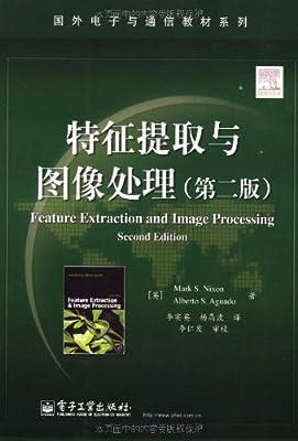 特征提取与图像处理.pdf