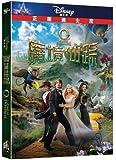 魔境仙踪(DVD9)
