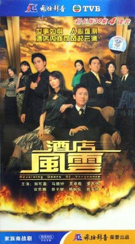 酒店风云(1-10)DVD下载