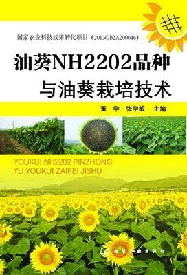 油葵NH2202品种与油葵栽培技术.pdf