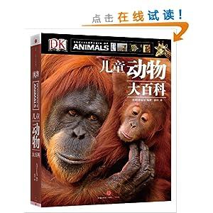 英国DK儿童动物大百科 精装版