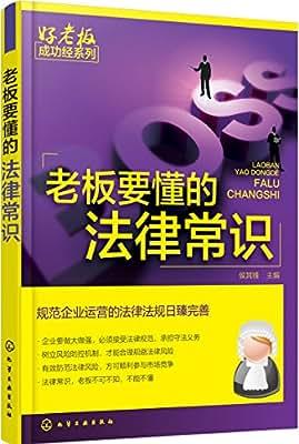 老板要懂的法律常识.pdf