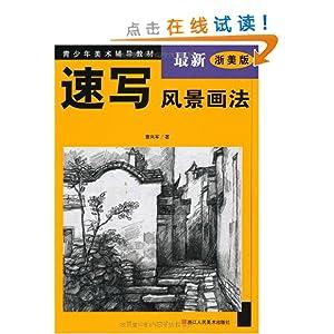 速写风景画法(最新浙美版)