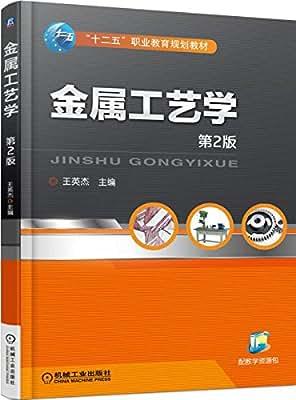 """""""十二五""""职业教育规划教材:金属工艺学.pdf"""