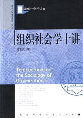 组织社会学十讲.pdf