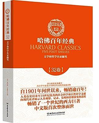 哈佛百年经典·第32卷:文学与哲学名家随笔.pdf
