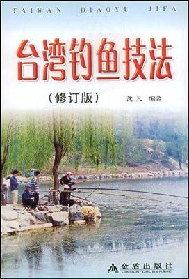 台湾钓鱼技法.pdf