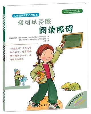 儿童健康成长心理绘本:我可以克服阅读障碍.pdf