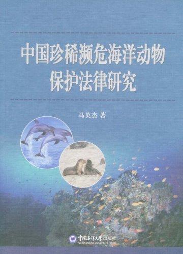 中国珍稀濒危海洋动物保护法律研究图片