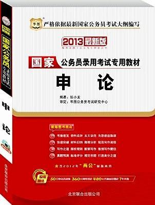 华图•2013国家公务员考试专用教材:申论.pdf