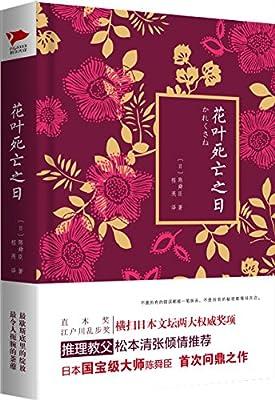 花叶死亡之日.pdf