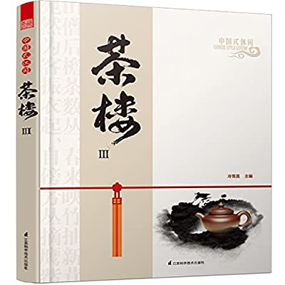 中国式休闲茶楼3.pdf