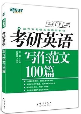 新东方2015年考研英语写作范文100篇 剖视历年写作真题 扩展写作常考话题 提供经典范文及点评 考研英语作文.pdf