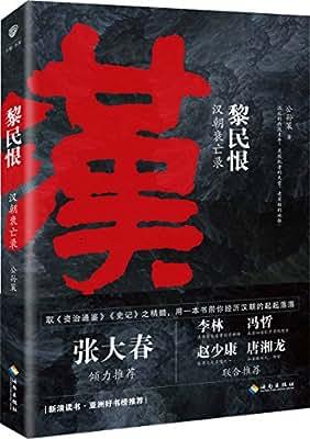 黎民恨:汉朝衰亡录.pdf