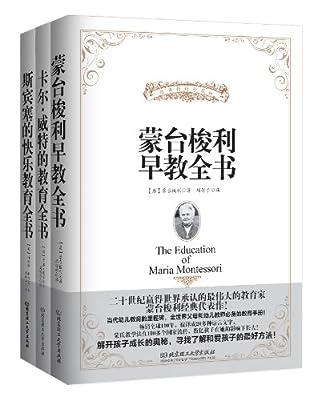 世界三大教育经典.pdf