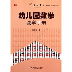 幼儿园数学教学手册 [平装]