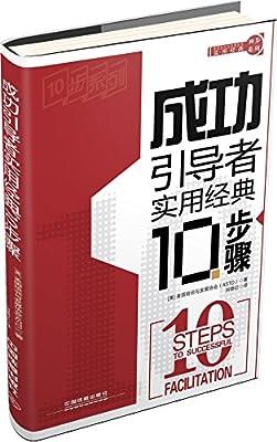 成功引导者实用经典10步骤.pdf