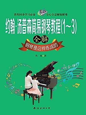 约翰•汤普森简易钢琴教程全解:钢琴是这样练成的.pdf