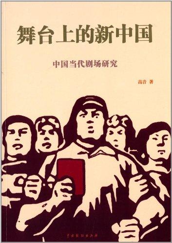 舞台上的新中国