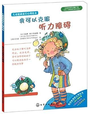 儿童健康成长心理绘本:我可以克服听力障碍.pdf