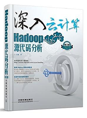 深入云计算:Hadoop源代码分析.pdf